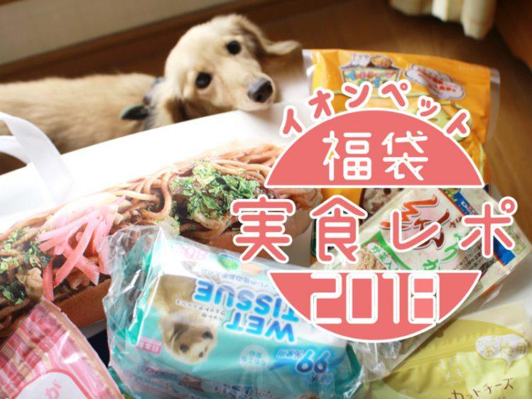 2018年イオンペット犬用福袋(HAPPY BAG)の中身を実食レポート
